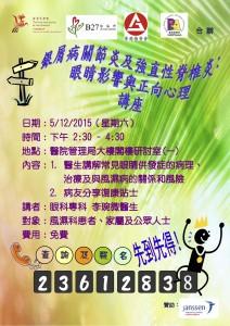 seminar20151205