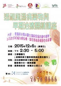 seminar20151206